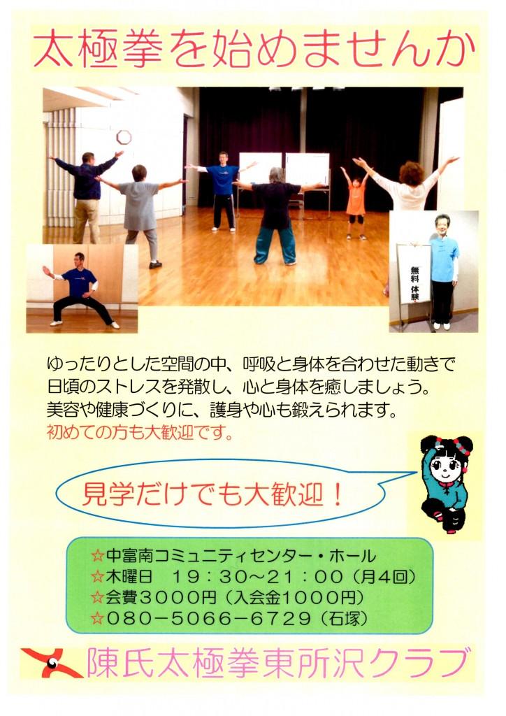 陳氏太極拳東所沢クラブ ポスター